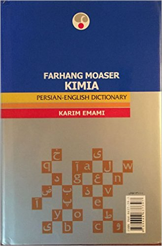 Persian-English Dictionary