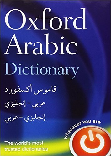 Arabic- English dictionary