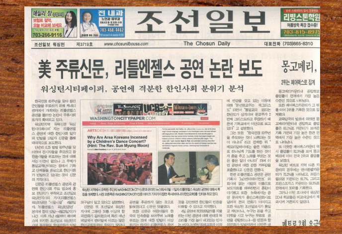 Korean Newspaper