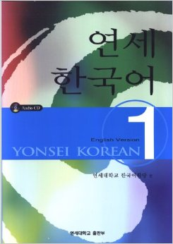 Yonsei Korean Book
