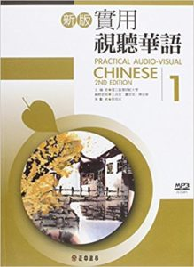 Mandarin Textbook