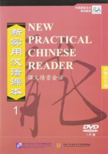 Chinese language textbook